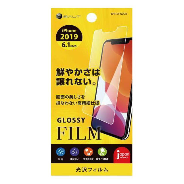 iPhone 11 用 6.1インチ PETフィルム 高光沢